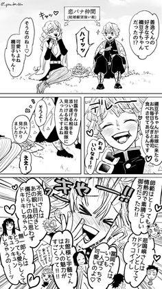 も な (@_pon_ko_tsu) さんの漫画 | 34作目 | ツイコミ(仮) Slayer Anime, Manga, Haikyuu, Comics, Yahoo, Feels, Manga Anime, Manga Comics, Cartoons
