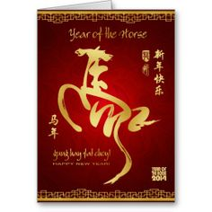 chinese new year 2014   happy chinese new year 2014 beautiful red and gold year of the horse ...