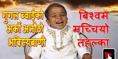 Aditya Dahal Nepali Googal Boy – ScotNepalVideo