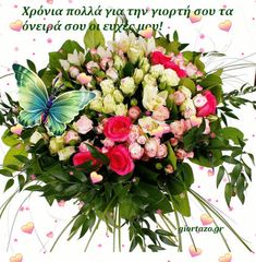 giortazo.gr: Κάρτες Με Ευχές Ονομαστικής Εορτής Name Day Wishes, Birthday Wishes, Happy Birthday, Good Morning Flowers, Good Morning Quotes, Beautiful Roses, Diy And Crafts, Floral Wreath, Birthdays