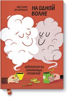 Книгу На одной волне можно купить в бумажном формате — 690 ք, электронном формате eBook (epub, pdf, mobi) — 349 ք.