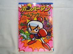 ゲームブック[ボンバーマン ゲームブック2] 双葉社 児童書_画像1