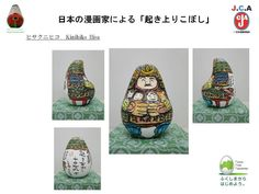 Okiagari Koboshi project from Europe - Foto | Facebook
