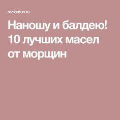 Наношу и балдею! 10 лучших масел от морщин