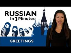 ▶ Learn Russian - How to Greet People in Russian - YouTube