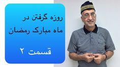 روزه گرفتن در ماه مبارک رمضان، قسمت ۲