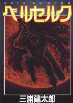Berserk Cover # 19
