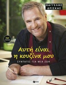 Αυτή είναι η κουζίνα μου Greek Recipes, Favorite Recipes, Food Blogs, Tasty, Greek Food Recipes, Greek Chicken Recipes