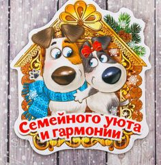 Christmas Card Background, Christmas Cards, Christmas Ornaments, Dog Cat, Merry, Dolls, Holiday Decor, Winter, Kids