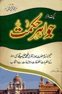 Free download or read online Ek Hazar Jawahir-e-Hikmat a beautiful Islamic self help pdf book Ek Hazar Jawahir-e-Hikmat. Ek Hazar Jawahir-e-Hikmat