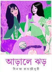 http://www.bengaliboi.com/2016/09/arale-jhor-by-binata-roy-chowdhury.html