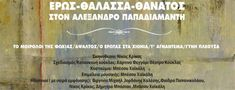 « Έρως – Θάλασσα – Θάνατος στον Αλέξανδρο Παπαδιαμάντη » στο θέατρο Μπιπ Music Magazines