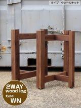 画像: ≪木脚≫【2WAY ウォールナット/wood leg type-WN/2脚1セット】