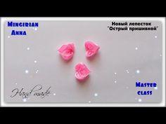 """Новый лепесток""""Острый Пришивной"""" New Petal Kanzashi Anna Mingirian - YouTube"""