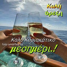 Greek Quotes, Good Morning, Alcoholic Drinks, Buen Dia, Bonjour, Liquor Drinks, Alcoholic Beverages, Good Morning Wishes, Liquor