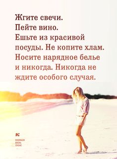 Понимаем жизнь глубже. Wall Quotes, Bible Quotes, Motivational Quotes, Inspirational Quotes, Russian Quotes, Wit And Wisdom, Some Quotes, Daily Motivation, In My Feelings