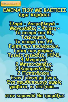 Funny Greek, Greek Quotes, Nature Paintings, Funny Texts, More Fun, Haha, Funny Quotes, Language, Jokes