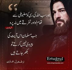 Words by Ertugrul Ghazi Ra 😽😘 Islamic Love Quotes, Islamic Inspirational Quotes, Religious Quotes, Best Quotes In Urdu, Best Urdu Poetry Images, Sufi Quotes, Quran Quotes, Qoutes, Allah Quotes