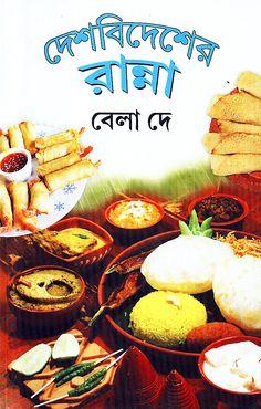 Quran sharif bangla translation by girish chandra sen book quran sharif bangla translation by girish chandra sen book pinterest quran pdf and ebook pdf forumfinder Image collections