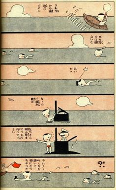 """""""I think the world is a series of broken dams and floods, and my cartoons are tiny little lifeboats.""""   Sugiura Shigeru, """"The Surprise Lifeboat,"""" Shōnen Club (July 1933)"""