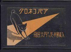 Old Matchbox     label   Japan Patriotic   AAH76  Cat 3  #Documents