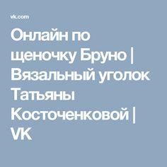 Онлайн по щеночку Бруно | Вязальный уголок Татьяны Косточенковой | VK