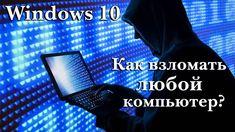 Как взломать любой компьютер на Windows 10? [Новости из мира Windows]