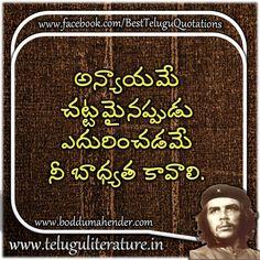 Telugu Quotations collected n created by BODDU MAHENDER http://teluguquotes4u.blogspot.in www.boddumahender.com   మన తెలుగుదనంలోని తియ్యదనాన్ని ఆస్వాదిస్తూనే , మహనీయుల మంచి మాటలని నేటి తరానికి తెలియజేసే ముఖ్య ఉద్దేశ్యంతో రూపొందించబడిన స్లైడ్ షో ప్రెజెంటేషన్ వీడియోలు మీకోసం : తెలుగు సూక్తులు / కొటేషన్లు /మంచి మాటలు  రూపకర్త : బొడ్డు మహేందర్