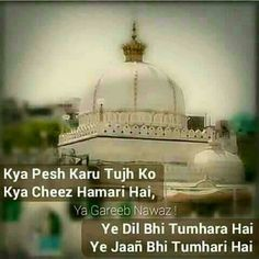ya khawaja garib nawaj Ok Friendship Quotes In Hindi, Gurbani Quotes, Pre Wedding Shoot Ideas, Allah Love, Beautiful Mosques, Islamic Wallpaper, Imam Ali, Islamic World, Madina