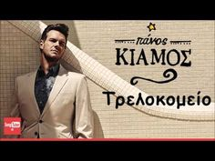 YouTube Greek Names, Just You And Me, Music Is My Escape, Greek Music, 70s Music, Musicals, Best Friends, Lyrics, Singer