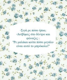 Τόσο λίγο. Funny Greek, Greek Quotes, Have A Laugh, Life Is Good, Funny Quotes, Jokes, Wisdom, Humor, Happy