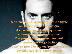 Greek Music, Looking Back, Lyrics, Singer, Thoughts, Sayings, Words, Quotes, Dreams
