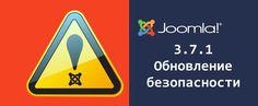 Обновление безопасности Joomla 3.7.1 - фиксинг багов крупного апдейта функциональности и закрытие вылезшей дыры в фильтрации данных