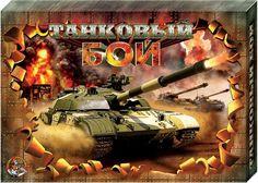 Десятое Королевство 00994 Танковый бой