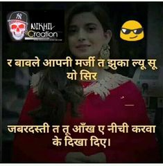 Bossy Quotes, Crazy Quotes, Hurt Quotes, Cute Love Quotes, Attitude Quotes For Girls, Girl Attitude, Attitude Status, Love Cartoon Couple, Hindi Good Morning Quotes