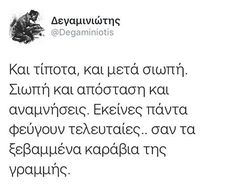 Greek Quotes, Some Words, Captions, Thoughts, Sayings, Lyrics, Quotations, Idioms, Ideas