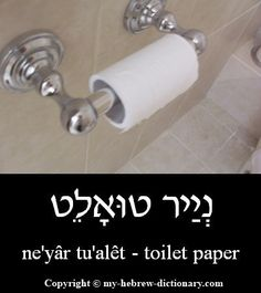"""How to say """"Toilet paper"""" in Hebrew. Click here to hear it pronounced by an Israeli: http://www.my-hebrew-dictionary.com/toilet_paper.php"""