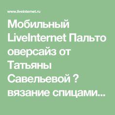 Мобильный LiveInternet Пальто оверсайз от Татьяны Савельевой ✿ вязание спицами   MerlettKA - © MerlettKA® ™  