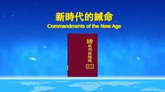"The Hymn of God's Word ""Commandments of the New Age"" 