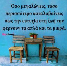 Τα πολύ απλά. . . . . . Bar Stools, Life Quotes, Bar Stool Sports, Quote Life, Quotes About Life, Counter Height Chairs, Bar Stool, Life Lesson Quotes, Quotes On Life