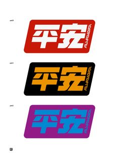 Typography Fonts, Typography Logo, Graphic Design Typography, Lettering, Word Design, Type Design, Brochure Design, Branding Design, Shirt Print Design