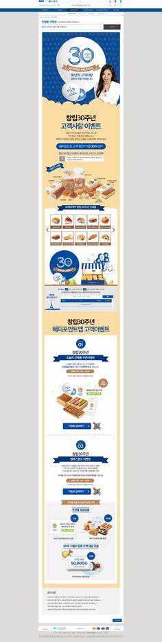 파리바게뜨 30주년 기념 Cafe Design, Layout Design, Web Design, Web Banner, Banners, Promotional Design, Event Page, Landing Page Design, Editorial Design