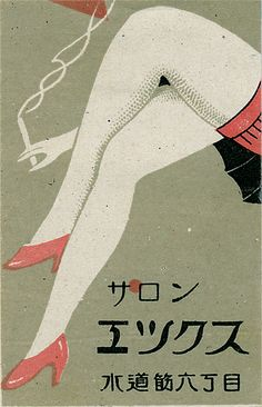 Japanese matchbox label  Soy fanático de toda publicidad que tenga por imagen principal un par de piernas.