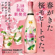 [SUNTORY] 桜モヒート