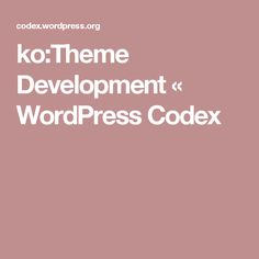 ko:Theme Development « WordPress Codex