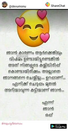 Status Quotes, New Quotes, Words Quotes, Love Quotes In Malayalam, Funny Dialogues, Good Morning Beautiful Quotes, Smile Quotes, Heart Quotes, Typography Quotes