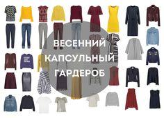Весенний капсульный гардероб