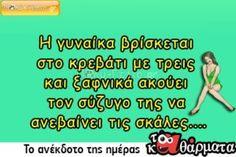Memes, Funny, Macedonia, Humor, Ha Ha, Meme, Fruit Salad, Hilarious