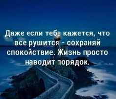 New quotes motivational bible ideas Smile Quotes, New Quotes, Change Quotes, Quotes For Him, Motivational Quotes, Funny Quotes, Inspirational Quotes, Russian Quotes, Life Changing Quotes