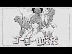 YouTube 米津玄師 ゴーゴー幽霊船